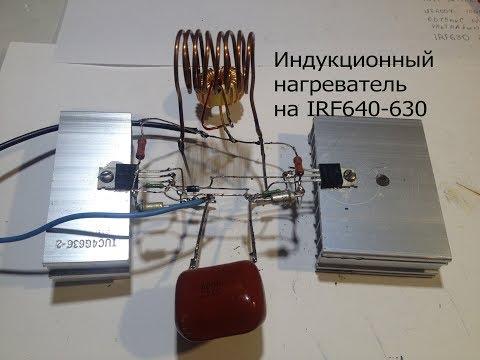 Схема вихревой индукционный нагреватель своими руками схема