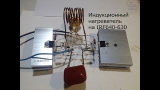 видео: Индукционный нагреватель своими руками.Как это работает?Подробно.