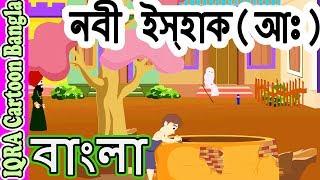 নবী ইসহাক (আঃ) - ইসলামিক কার্টুন    IQRA Cartoon    নবীদের গল্প    Prophet story bangla    EP 07