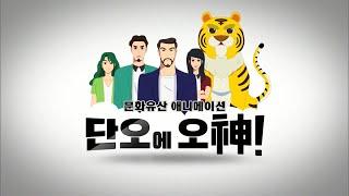 문화유산 애니메이션 '단오에 오神' 2화