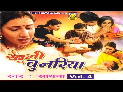 Dhola  - Khooni Chunariya Part 4    खुनी चुनरियाँ  4     Sadhna    Trimurti Cassettes
