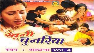 Dhola  - Khooni Chunariya Part 4 | Sadhna | Trimurti Cassettes
