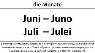 Немецкий: месяцы на немецком языке (русские субтитры)