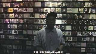 Sup Music C-BLOCK - 初夜 Official Video《爆出口》专辑 Chinese Hip-Hop MV