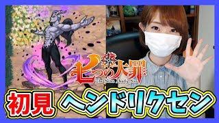 【モンスト】七つの大罪コラボ!ヘンドリクセン初日初見!part242【ろあ】