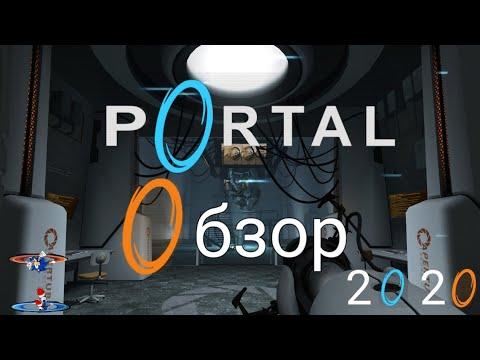 Portal в 2020   Обзор