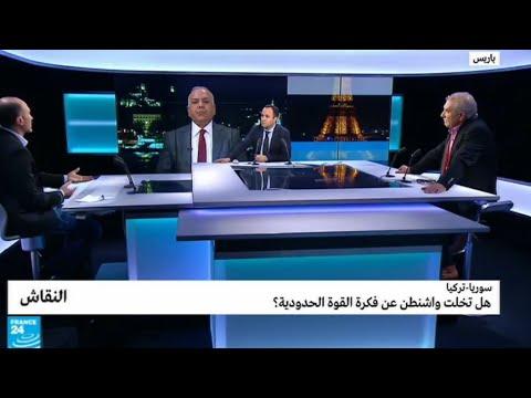 سوريا-تركيا: هل تخلت واشنطن عن فكرة القوة الحدودية؟  - نشر قبل 3 ساعة