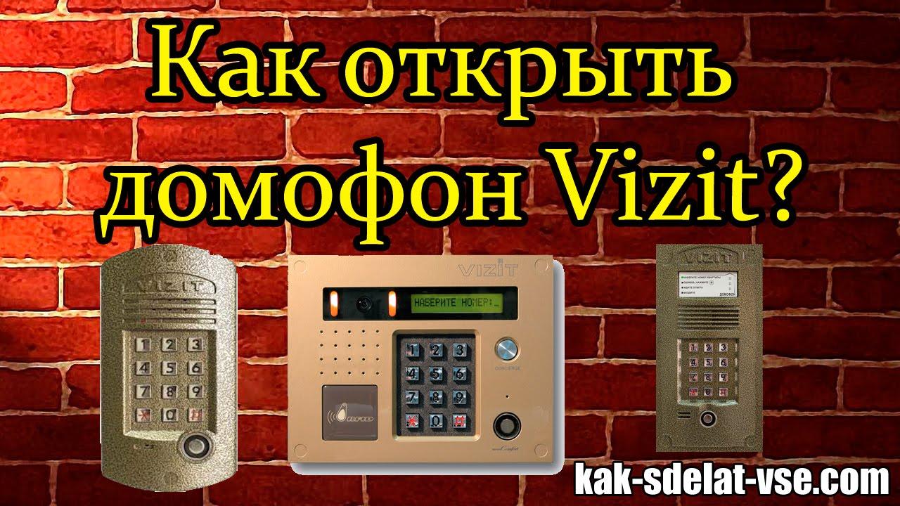 коды домофонов vizit 431 без ключа