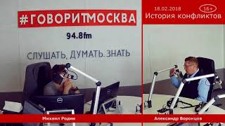 Разделение Кореи на Северную и Южную. Александр Воронцов. 18.02.2018
