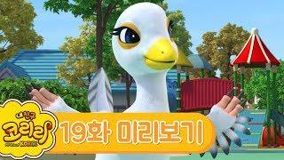 내친구 코리리 19화 미리보기 | 새친구 스와니!_My Friend KORIRI Episode 19