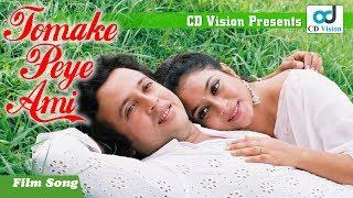 Tomaky Paya Ami | O Priya Tumi Kothay (2016) | HD Movie Song | Riaz & Shabnur | CD Vision