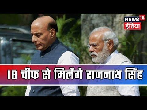 Breaking News | IB चीफ से मिलेंगे गृहमंत्री राजनाथ सिंह | News18 India
