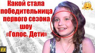 Какой стала первая победительница шоу «Голос. Дети» Алиса Кожикина спустя 7 лет
