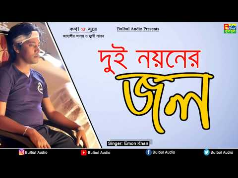 Emon Khan - Dui Noyoner Jol | Bangla Song | Bulbul Audio | Official Audio Song