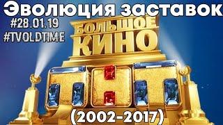 Эволюция заставок БОЛЬШОЕ КИНО (2002-2017)