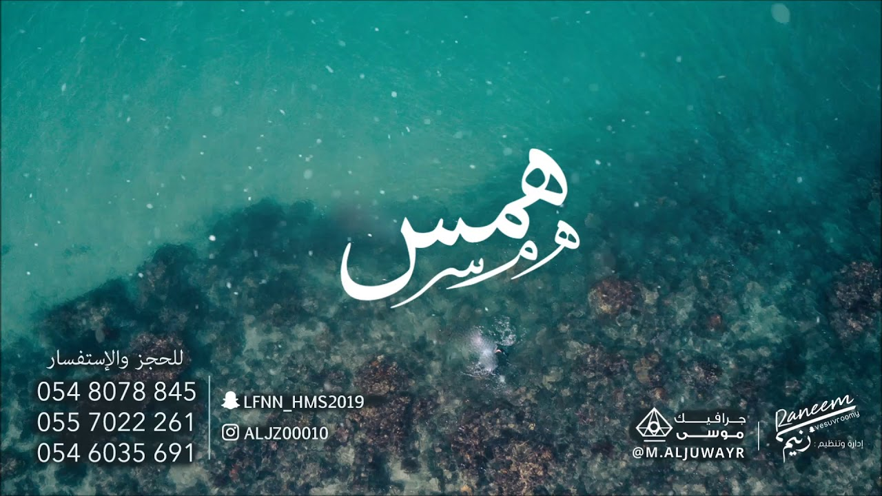 جرح العيون همس حصريا Hams 2020 Hd Jurh Aluyun Youtube