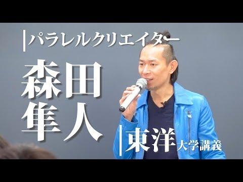 社会人になる前だからこそ必要な「CHALLENGE」+「HACK」。パラレルクリエイター、森田隼人。東洋大学講義。