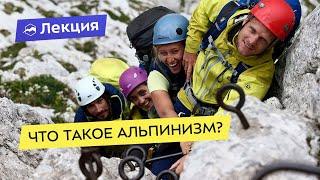 Альпинизм: Что это такое thumbnail