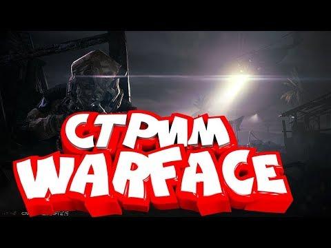 *Warface*Стрим2020*Сервер Чарли*РМ/Паблик/Гидра*ОБЩЕНИЕ С ПОДПИСЧИКАМИ*