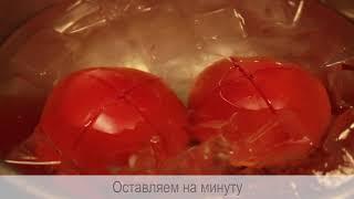 Как легко снять кожицу с помидора