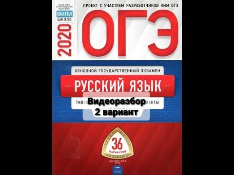 Разбор 2 варианта учебника И.Цыбулько для подготовки к ОГЭ по русскому языку