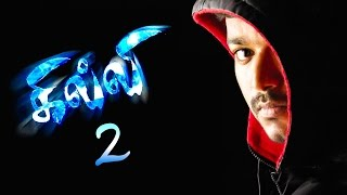 Is Ghilli 2 going to happen? | Ilayathalapthy Vijay