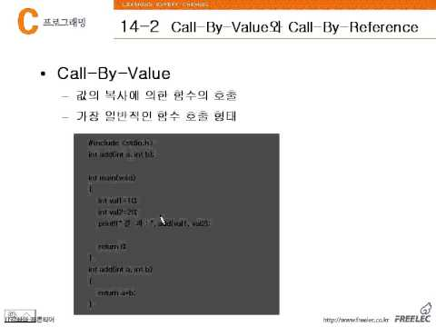 3  Call by Value와 Call by Reference