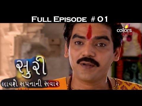 Suri - સુરી - 23rd November 2015 - Full Episode