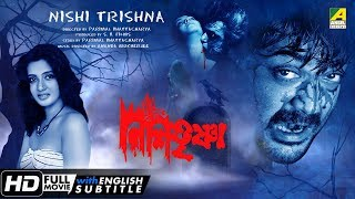 Nishi Trishna | নিশিতৃষ্ণা | Bengali Horror Movie | English Subtitle | Prosenjit, Moon Moon Sen