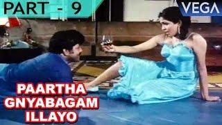 Paartha Gnyabagam Illayo Movie Part 9   Anand Babu   Ramya Krishnan