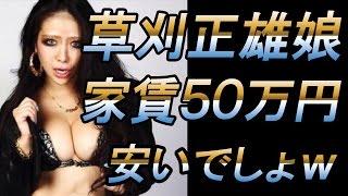 【二世】草刈正雄長女・紅蘭さん、家賃50万は安いでしょ! チャンネル...