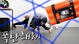 쫄쫄이들의 폭탄해체미션!! (개웃김ㅋㅋㅋㅋㅋ) 꿀잼 보드게임! [ 꾹TV ]