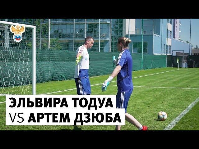 Пенальти Challenge: Эльвира Тодуа vs Артем Дзюба l РФС ТВ