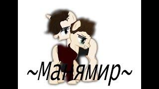 ~Пони-клип~Манямир (D:BH)