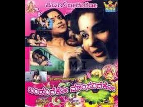 Full Kannada Movie 1979   Khandavideko Mamsavideko   Roopa, Jayamala, Suresh Heblikar.