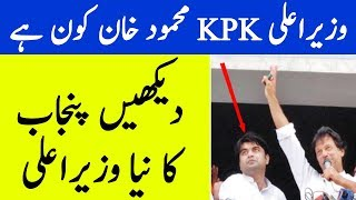 Who is CM KPK and Who WIll Be CM Punjab? Peoplive