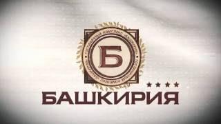 «Свадьбы в ГК «Башкирия»