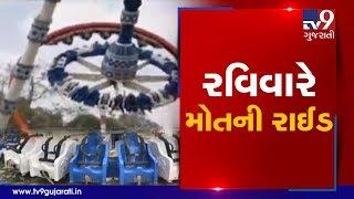 Ahmedabad : Visuals of Kankariya Balvatika post ride breaking incident | Tv9GujaratiNews