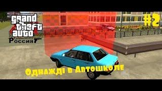 GTA : Криминальная Россия (Онлайн) #2 - Однажды в Автошколе