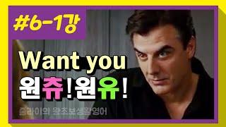 [6-1강]I want you. 는 어떻게 발음 할까?