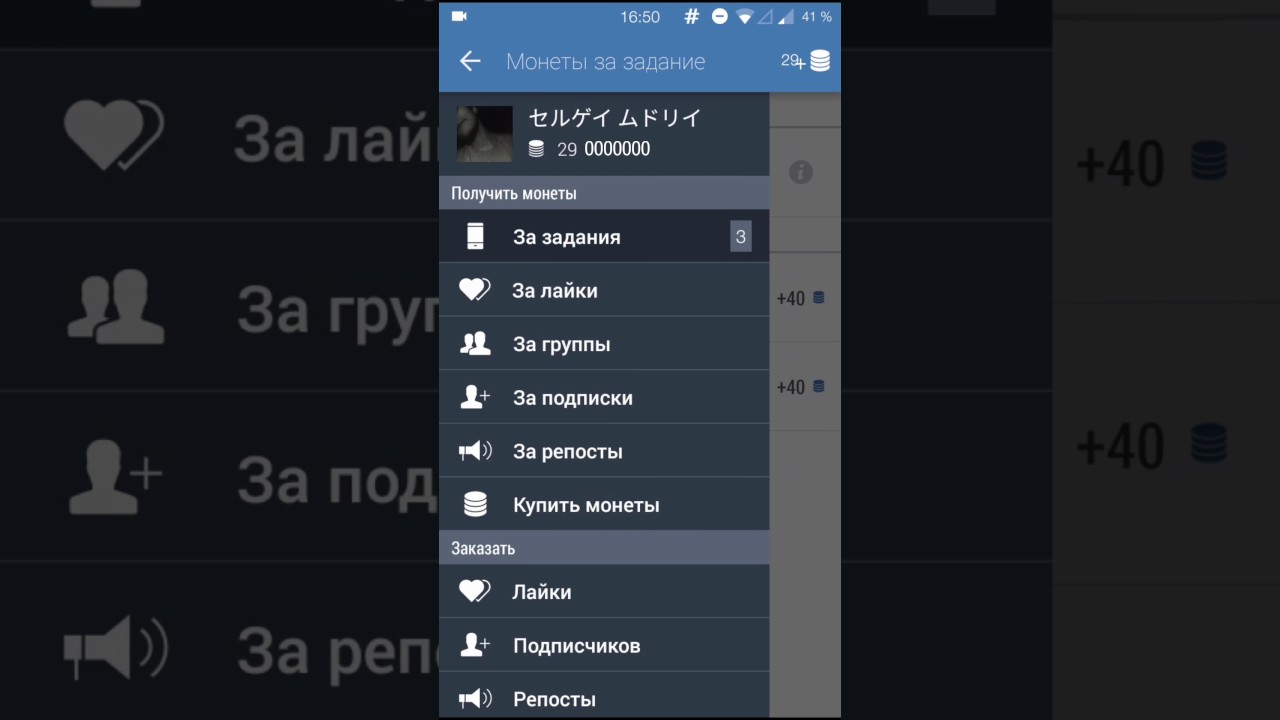 Скачать vk like 2. 0 накрутка лайков вконтакте для android.
