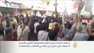 أحكام عسكرية ومدنية على رافضي الانقلاب بمصر