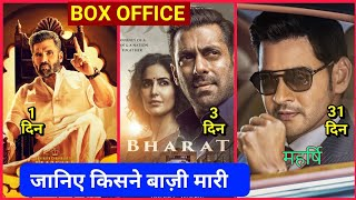 Box Office Collection, Bharat Collection, Pailwan Movie, Maharshi Collection,Salman Khan,mahesh babu
