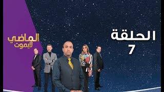 Al Madi La Yamoute - Ep 7 الماضي لا يموت - الحلقة