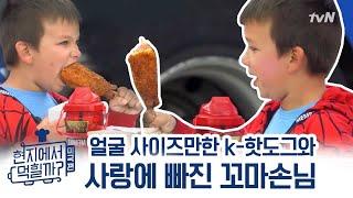 고사리 같은 손으로 야무지게 핫도그 먹어보기 (미소주의) | 오마이맛 Korean Corn Dog K-FOOD MUKBANG