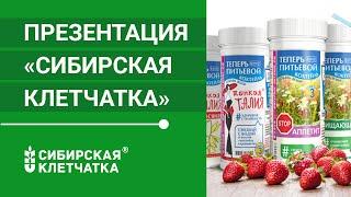 Презентация продукции ООО «Сибирская клетчатка»