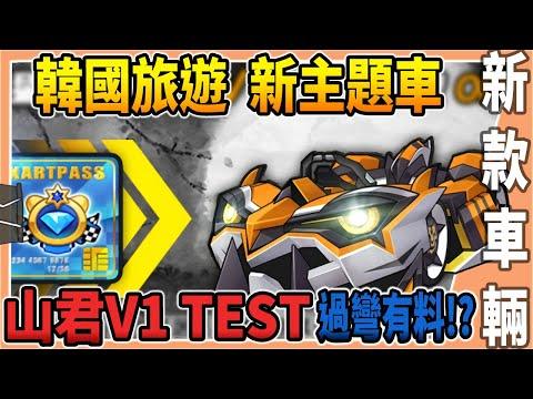 跑跑卡丁車 | 韓國旅遊 新主題車款 山君V1 TEST 活動通行證免費獲得 意外有料!?