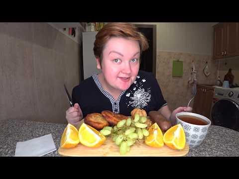 Диета? Да ПОШЛА она! Радуюсь ЖИЗНИ! СЛАДКИЙ Мукбанг эклеры, сырники, пирожные и фрукты
