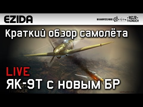 "Краткий обзор Як-9Т ""Повышенный БР"" | War Thunder"