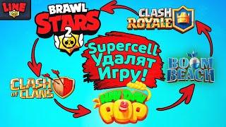 Суперселл Удалят Одну из Своих Игр! Новости Лайна Бравл Старс | Brawl Stars
